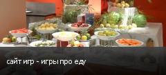 сайт игр - игры про еду