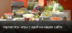 портал игр- игры с едой на нашем сайте