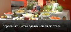 портал игр- игры еда на нашем портале