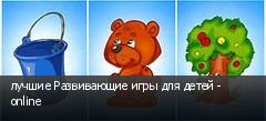 лучшие Развивающие игры для детей - online