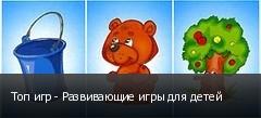 Топ игр - Развивающие игры для детей