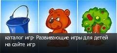 каталог игр- Развивающие игры для детей на сайте игр