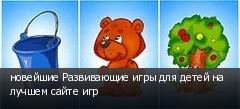 новейшие Развивающие игры для детей на лучшем сайте игр