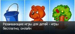 Развивающие игры для детей - игры бесплатно, онлайн