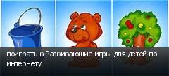поиграть в Развивающие игры для детей по интернету