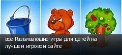 все Развивающие игры для детей на лучшем игровом сайте