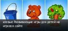 клевые Развивающие игры для детей на игровом сайте