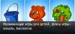 Развивающие игры для детей , флеш игры - онлайн, бесплатно