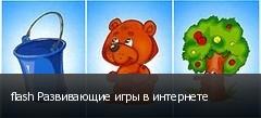 flash Развивающие игры в интернете