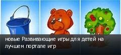 новые Развивающие игры для детей на лучшем портале игр