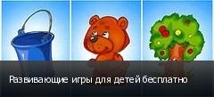 Развивающие игры для детей бесплатно