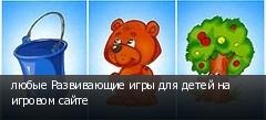 любые Развивающие игры для детей на игровом сайте