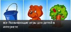 все Развивающие игры для детей в интернете
