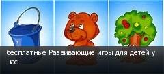 бесплатные Развивающие игры для детей у нас