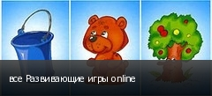 все Развивающие игры online