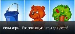 мини игры - Развивающие игры для детей
