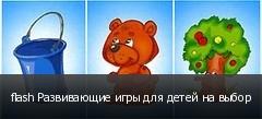 flash Развивающие игры для детей на выбор