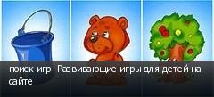 поиск игр- Развивающие игры для детей на сайте