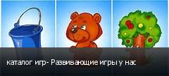 каталог игр- Развивающие игры у нас