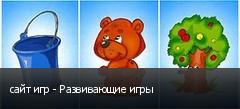 сайт игр - Развивающие игры