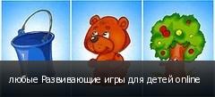 любые Развивающие игры для детей online