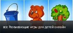 все Развивающие игры для детей онлайн