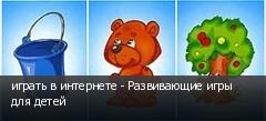 играть в интернете - Развивающие игры для детей