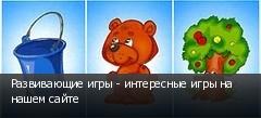 Развивающие игры - интересные игры на нашем сайте