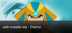 сайт онлайн игр - Египтус