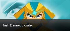 flash Египтус онлайн
