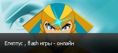 Египтус , flash игры - онлайн