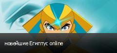 новейшие Египтус online