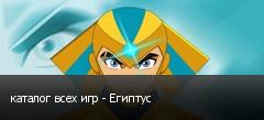 каталог всех игр - Египтус