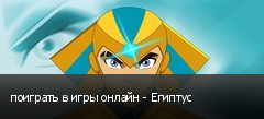 поиграть в игры онлайн - Египтус