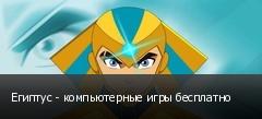 Египтус - компьютерные игры бесплатно