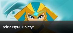 online игры - Египтус