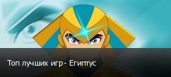 Топ лучших игр - Египтус