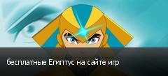 бесплатные Египтус на сайте игр
