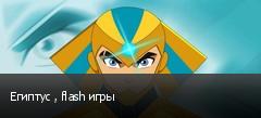 Египтус , flash игры