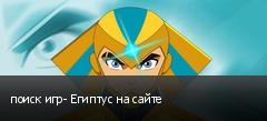 поиск игр- Египтус на сайте