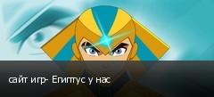 сайт игр- Египтус у нас