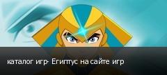 каталог игр- Египтус на сайте игр