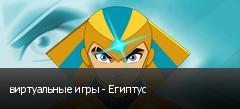 виртуальные игры - Египтус