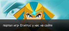 портал игр- Египтус у нас на сайте