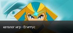 каталог игр - Египтус