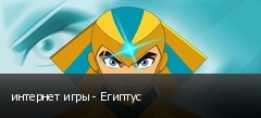 интернет игры - Египтус
