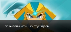 Топ онлайн игр - Египтус здесь