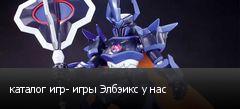 каталог игр- игры Элбэикс у нас