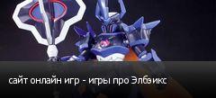 сайт онлайн игр - игры про Элбэикс