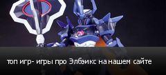 топ игр- игры про Элбэикс на нашем сайте